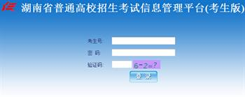 2015湖南高考录取结果查询入口:湖南招生考试信息港