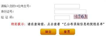 辽宁2015高考录取结果查询入口:辽宁招生考试之窗